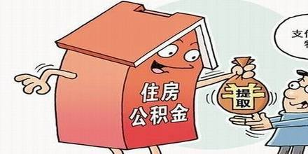 【徐州市住房公积金查询】徐州市公积金管理中心个人账户如何查询