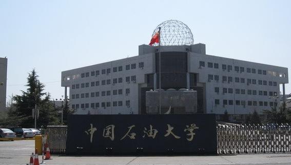 国家重点大学排行榜_中国石油大学(华东)和中国石油大学(北京)到底哪个更好 ...