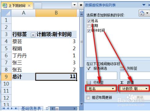 EXCEL计算上下班考勤应该用什么函数?