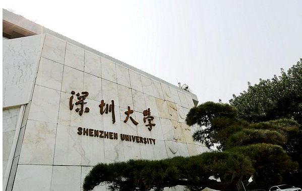 深圳深圳大学邮编