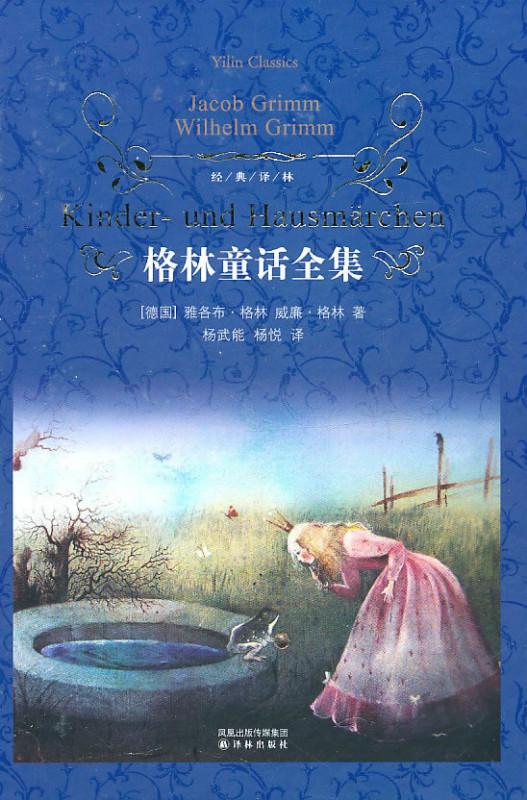 格林 童话 第 一 版