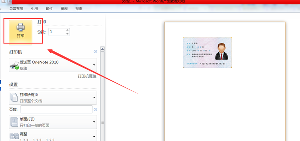 【身份证复印件】身份证复印件是什么东西