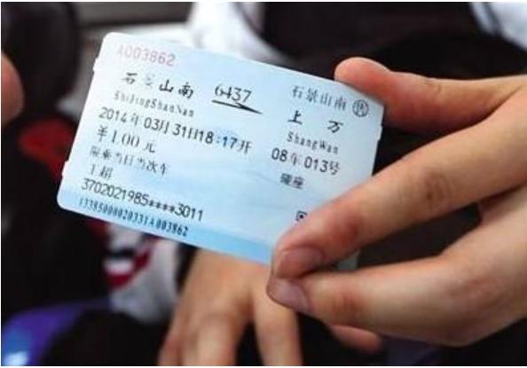 火车票改签时间限制