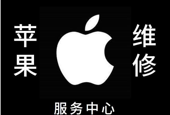苹果手机如何去售后换机?