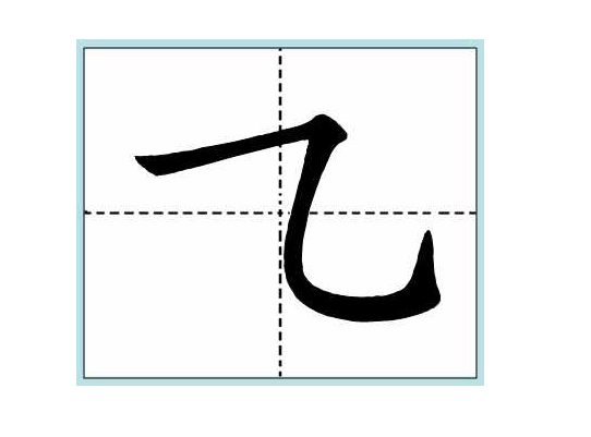 笔画横折弯钩怎么写