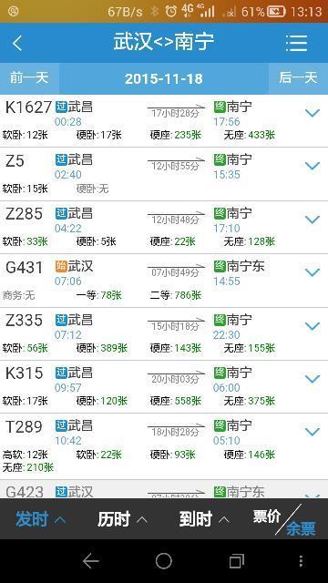 武汉至南宁火车票图片 47454 360x640
