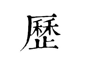 繁体字康熙字典笔画为【16】画   【辰集下】【止部】 历 ·康熙笔画