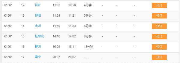 k527次列车时刻表_k1561次列车2016年春运时刻表_百度知道