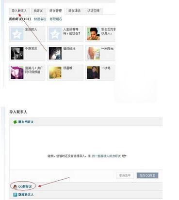有什么方法能把QQ群里的人批量加到QQ好友里