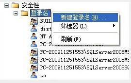 怎么设置SQL数据库用户权限
