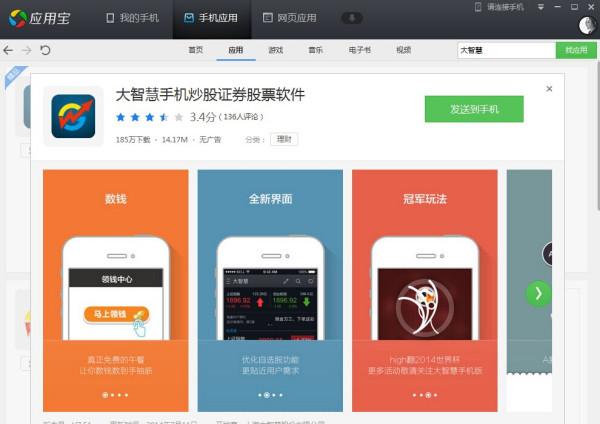 【大智慧官方免费下载】大智慧软件官方免费下载手机版