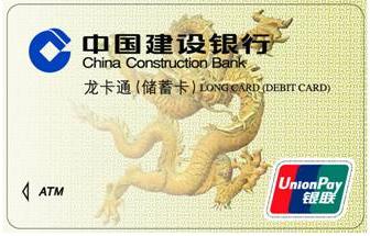 【建行结算通卡】建设银行结算通卡与储蓄卡的区别