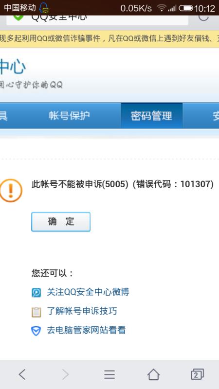 如何冻结QQ账号,怎么紧急冻结QQ