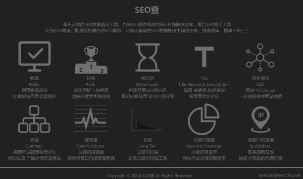 SEO站長進行網站運營時常用哪些工具