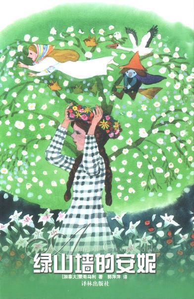 绿山墙的安妮这本书的封面是怎样的 要截图