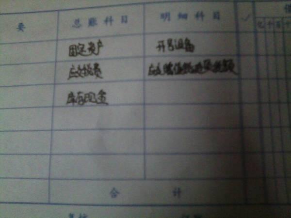 北京国家会计学院_会计学院_无票收入会计分录