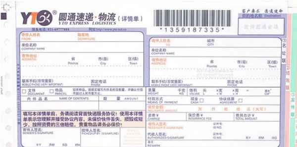 上海圆通速递电话_圆通快递单怎么填写的图片样本_百度知道