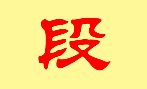 信阳诗词学会 信阳的著名人物 诗词歌曲 第2张