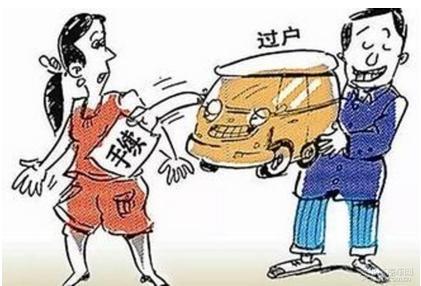 西安车辆过户需要多少钱 行业新闻 丰雄广告第2张