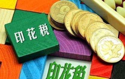 【股票印花税是多少】股票的印花税是多少的?