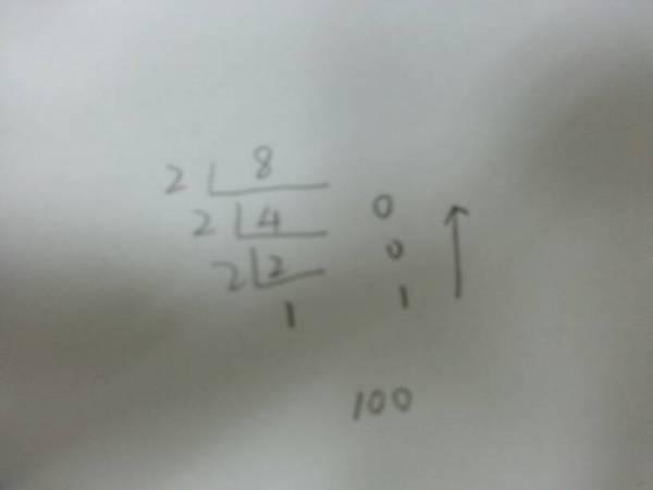 8的二进制数是?怎样算?_百度知道