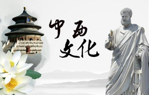 东方文化与西方文化的区别