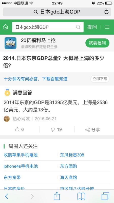 京东GDP_1大波卡奴来袭 京东推白条消费荷包不保