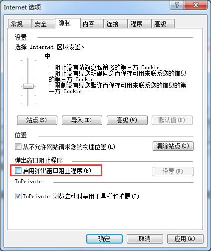 设置浏览器允许本站点弹出窗口怎么设置