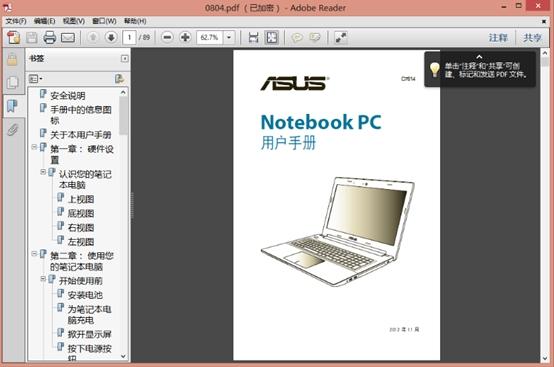 华硕笔记本自带的eManual是什么?有什么用?