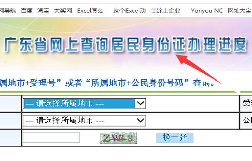 身份证办理进度_身份证办理可以在网上查到进度吗?_百度知道