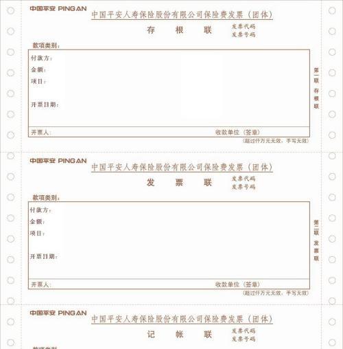 中国人寿电子保单_中国人寿e发票怎么查_百度知道
