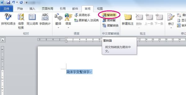 word 繁体字 简体字_word怎么把繁体字翻译成简体字_百度知道