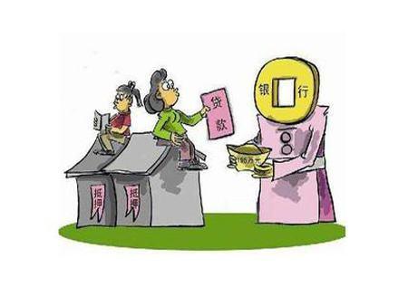 【房产证抵押贷款】