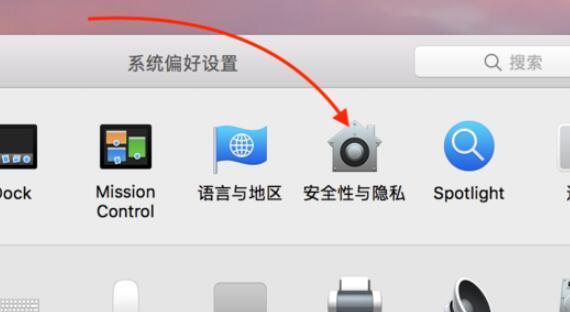 MAC如何允许任何来源或安装任何来源的软件9386 作者:52悟研 帖子ID:3408