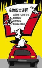 【机动车保险险种】汽车保险有哪些险种