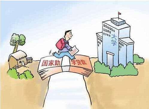 【国家助学贷款申请书】国家助学贷款申请书到哪里领取的?