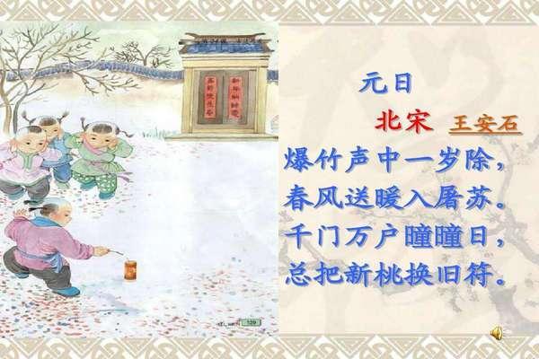 千门万户曈曈日全诗_《元日》这首诗是宋代文学家()写的,作者抓住了春节有代表 ...