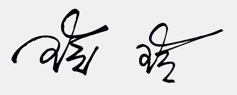 张字的艺术签名写法_玲字的艺术手写签名笔顺_百度知道