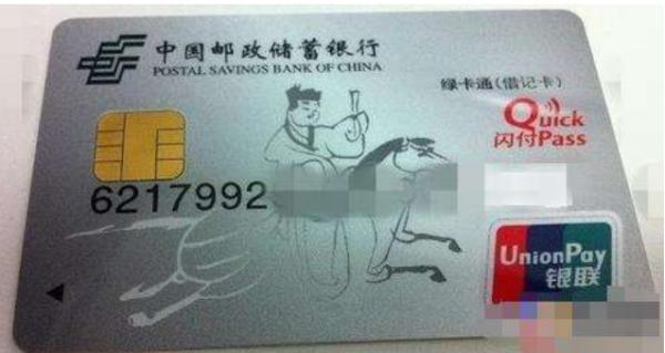 【绿卡通】绿卡通(借记卡)和绿卡(储蓄卡)有什么区别?