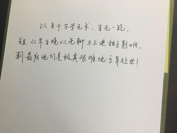 """百无一是的意思_文言文翻译:【出自】:宋·袁采《袁氏世范》:""""至于百无一是 ..."""