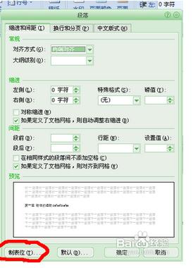 word制表_如何制表
