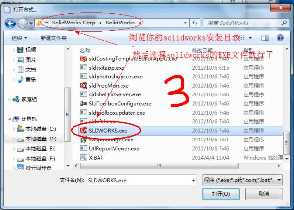 cad文件后缀是什么_solidworks 2013打不开sldlfp格式_百度知道