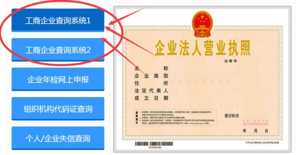 宁夏红盾网查询_天津红盾网企业查询_百度知道