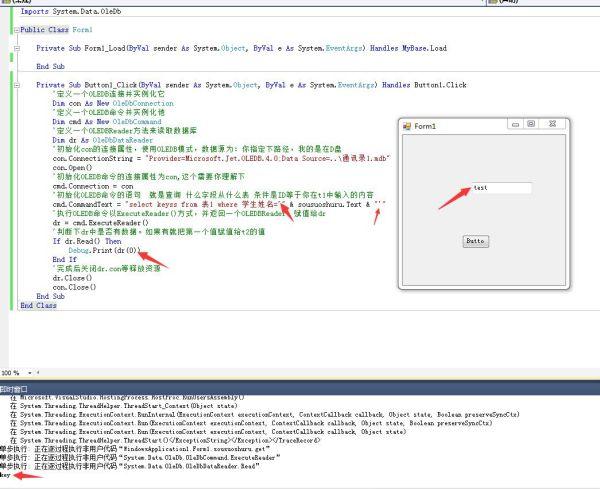 vb.net数据库编程_vb.netaccess数据库查询_百度知道