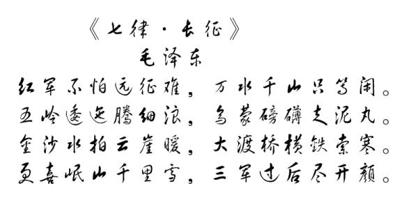 毛主席诗词书法欣赏七律长征 毛主席诗词《长征》的草书是什么