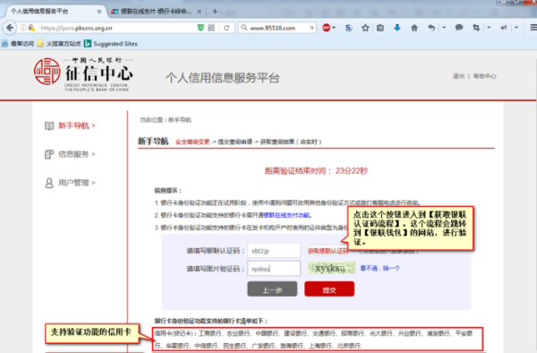 【央行个人信用报告】人民银行征信记录怎么办理?