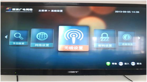海信LED50K360J网络电视的无线网络的SSID怎么设置