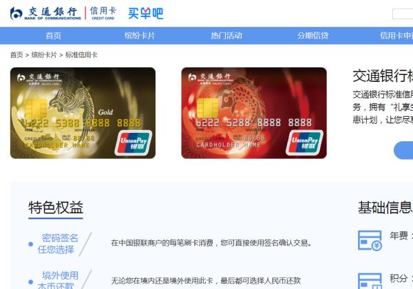 【太平洋信用卡】交通银行太平洋信用卡用着怎么样啊?