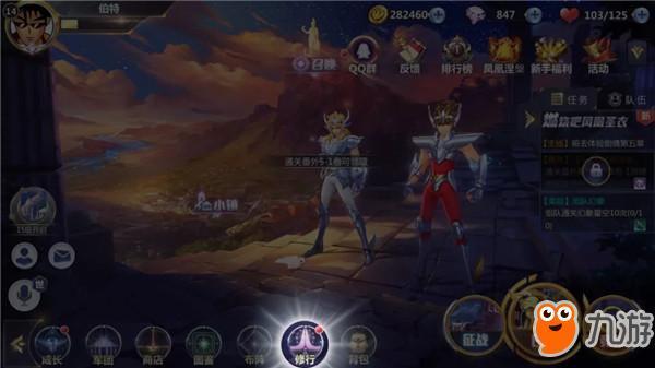 信汇平台:腾讯圣斗士星矢手游怎么玩 圣斗