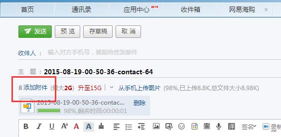 163和126邮箱上传附件,可以直接上传文件夹吗?(不是压缩包的,就是直接的文件夹,里面包含多个文件)